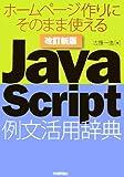 ���V�� JavaScript �ᕶ���p���T
