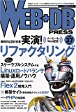 WEB+DB PRESS Vol.37