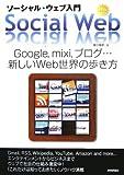 ソーシャル・ウェブ入門—Google、mixi、ブログ…新しいWeb世界の歩き方