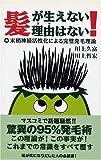 髪が生えない理由(ワケ)はない!—末梢神経活性化による完璧発毛理論