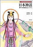 日本神話―神々の壮麗なるドラマ