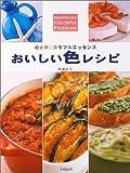 おいしい色レシピ―心と体にカラフルエッセンス