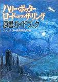 ハリー・ポッター/ロード・オブ・ザ・リング 原書ガイドブック