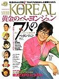 別冊KOREAL Vol.2 (ペ・ヨンジュン特集)