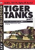 ティーガー重戦車 part 1