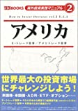 海外投資実践マニュアル 2 アメリカ