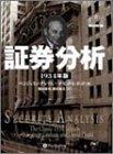 証券分析 【1934年版第1版】