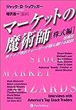 マーケットの魔術師【株式編】《増補版》米トップ株式トレーダーが語る儲ける秘訣
