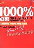 1000%の男 ― 先物チャンピオンシップ奇跡の売買法