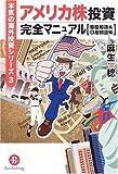 アメリカ株投資完全マニュアル【基礎知識&口座開設編】