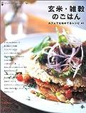 玄米・雑穀のごはん―カフェでも始めてるレシピ41