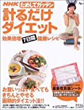 NHKためしてガッテン計るだけダイエット—効果倍増7日間健康レシピ