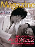 韓風マガジン Vol.1