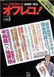 オフレコ Vol.3