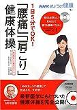 NHKきょうの健康 1日5分でOK! 「腰痛」「肩こり」健康体操