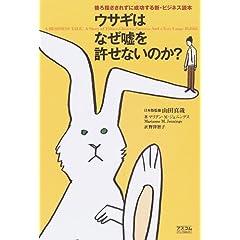 ウサギはなぜ嘘を許せないのか
