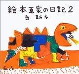 絵本画家の日記〈2〉