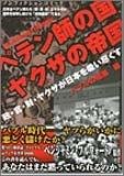 ペテン師の国 ヤクザの帝国 バブルの暗黒編―政・官・財・ヤクザが日本を吸い尽くす