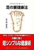 """足の裏健康法—""""元気の素""""は足の裏にあり!"""