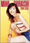 白石美帆 2004年度カレンダー