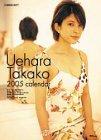 上原多香子 2005年度 カレンダー