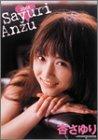 杏さゆり 2005年度 カレンダー