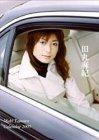 田丸麻紀 2005年度 カレンダー