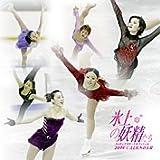 氷上の妖精たち(安藤美姫ほか) 2006年度 カレンダー