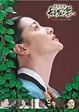 イ・ヨンエ(宮廷女官・チャングムの誓い) 2006年度 カレンダー