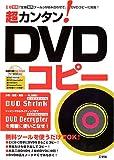 超カンタン!DVDコピー―「定番無料ツール」の組み合わせで、DVDコピーに挑戦!