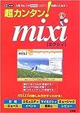超カンタン!mixi―人気No.1のSNSを使いこなす!