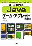 楽しく学べるJavaゲーム・アプレット