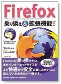 Firefox 乗り換え&拡張機能ガイド