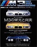 M3完全チューニング&メンテナンス―M3の栄光と真実