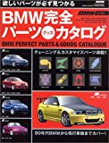 BMW 完全パーツ・グッズカタログ