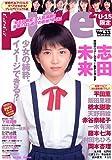 ピュアピュア Vol.33