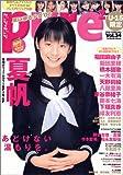 ピュア☆ピュア Vol.34    タツミムック