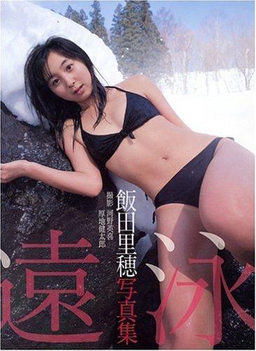 飯田里穂3rd写真集「遠泳」