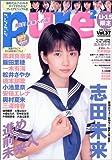 ピュア☆ピュア Vol.37
