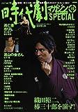 時代劇マガジン Vol.15
