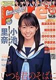 ピュア・ピュア Vol.39