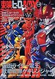 東映ヒーローMAX Vol.20