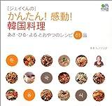 〈ジェイくんの〉かんたん!感動!韓国料理―あさ・ひる・よるとおやつのレシピ61品