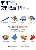 デザインステーショナリー—やっぱり文具が好き!