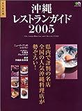 沖縄レストランガイド (2005)