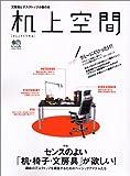 机上空間―特集センスのよい「机・椅子・文房具」が欲しい!