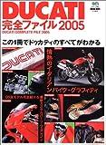 DUCATI完全ファイル (2005)