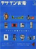 デザイン家電 (No.2)