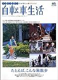自転車生活―通勤通学旅散歩街は発見に満ちている! (No.1)