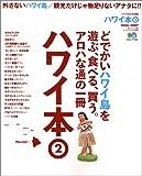 ハワイ本 (2) 外さないハワイ本/観光だけじゃ物足りないアナタに!!